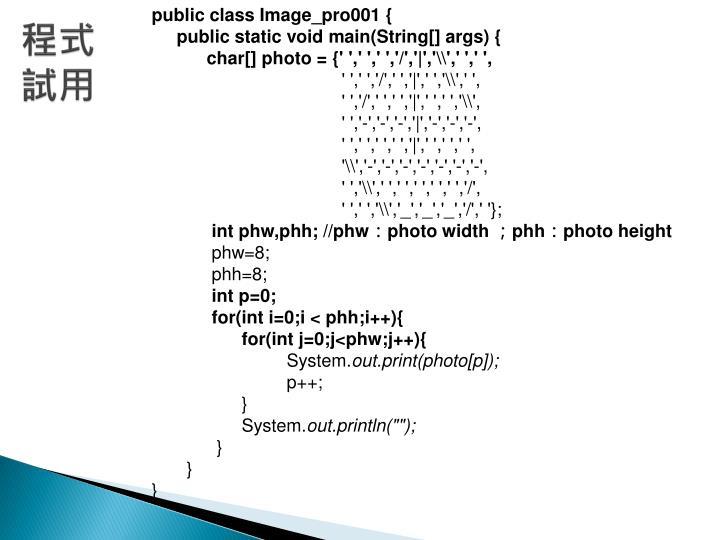 public class Image_pro001 {