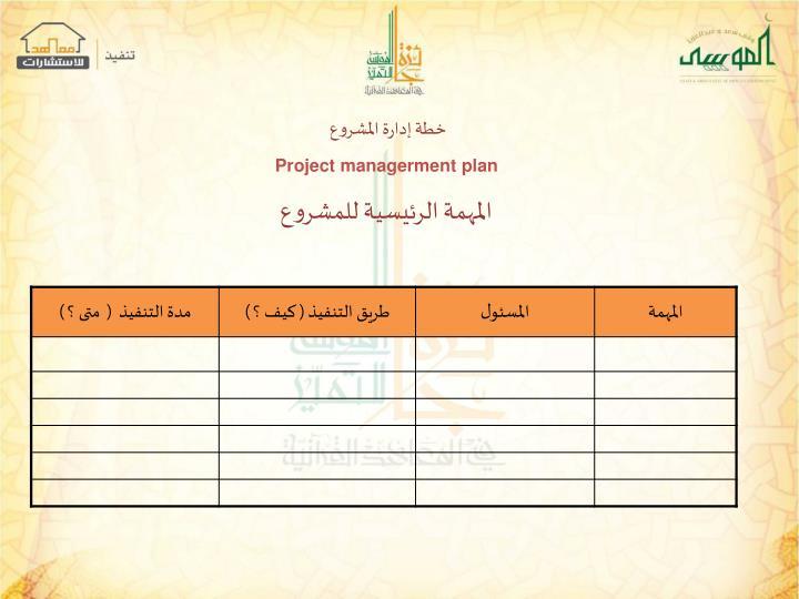 خطة إدارة المشروع