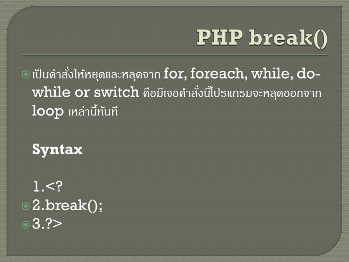 PHP break()