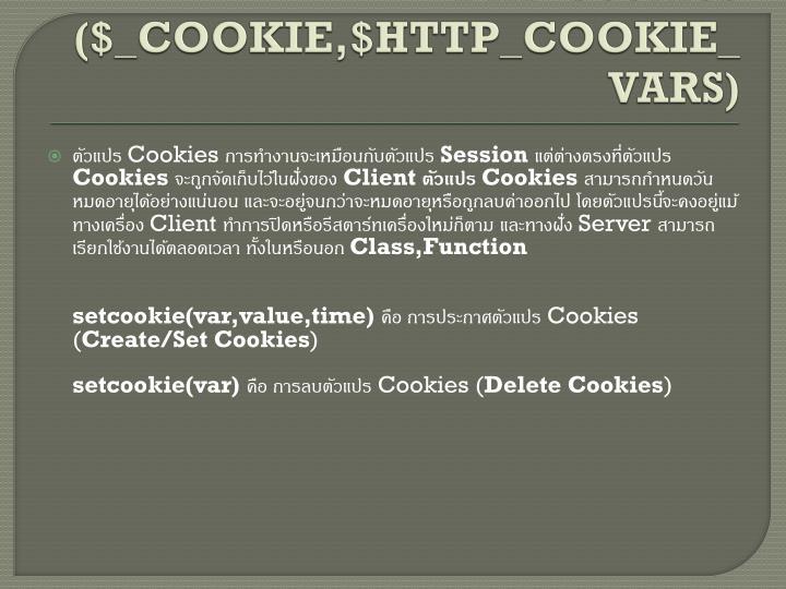 PHP Cookies ($_COOKIE,$HTTP_COOKIE_VARS)