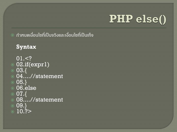 PHP else()