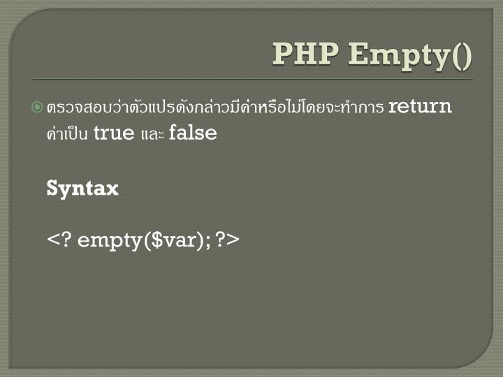 PHP Empty()