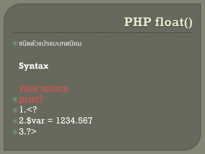 PHP float()