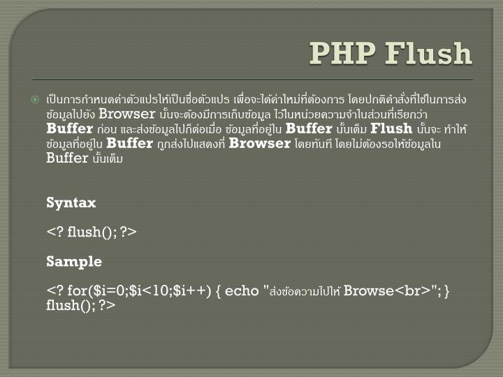 PHP Flush