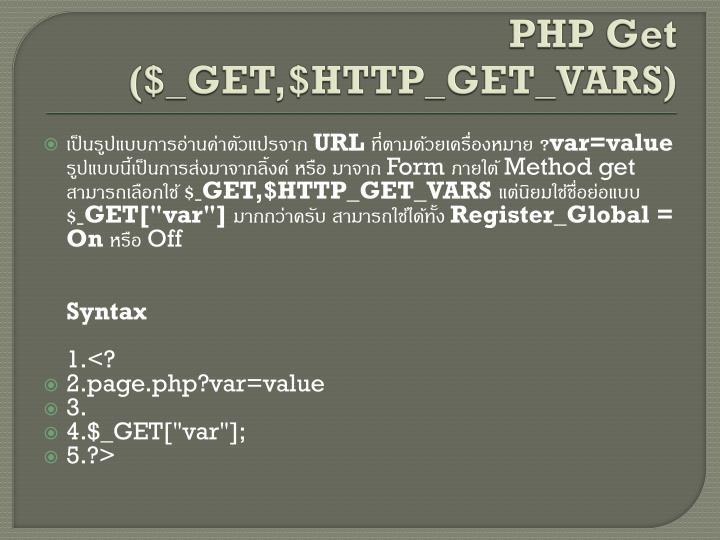 PHP Get ($_GET,$HTTP_GET_VARS)