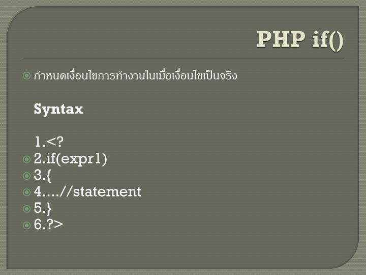 PHP if()