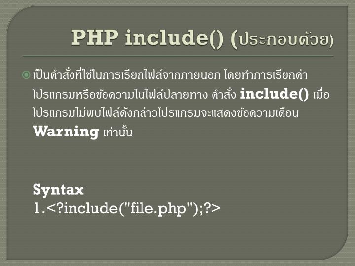PHP include() (