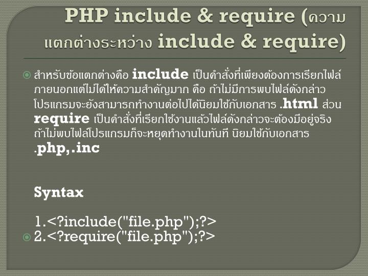 PHP include & require (