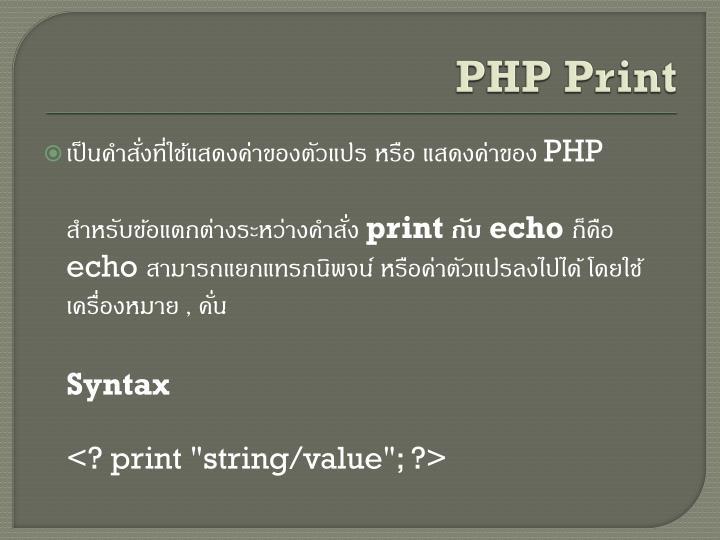 PHP Print
