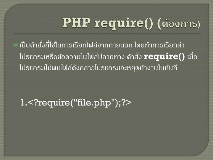 PHP require() (