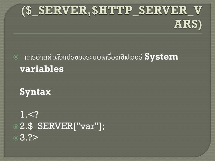 PHP Server ($_SERVER,$HTTP_SERVER_VARS)