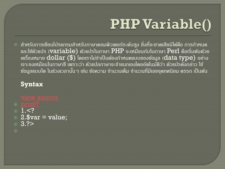 PHP Variable()