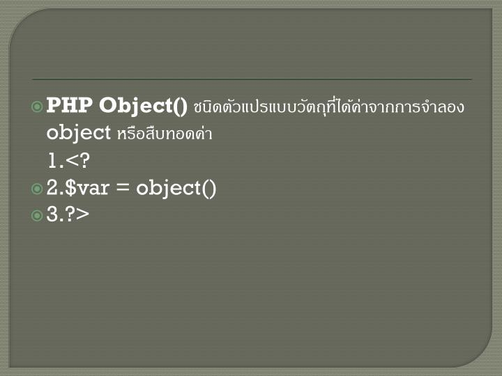 PHP Object()