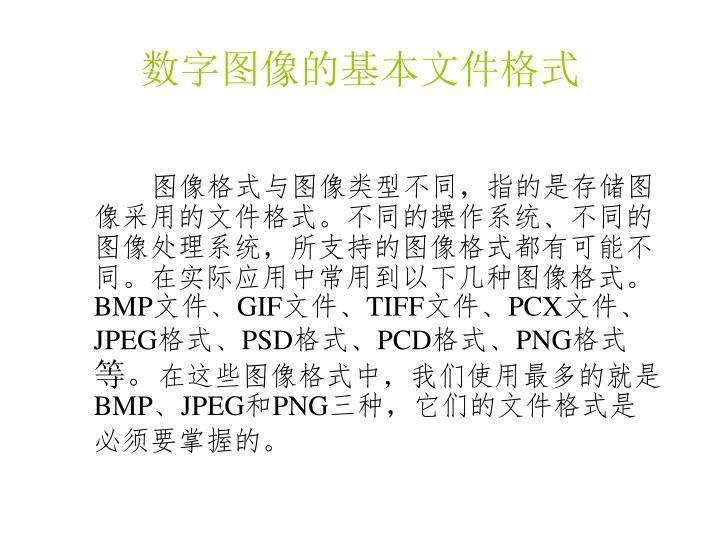 数字图像的基本文件格式