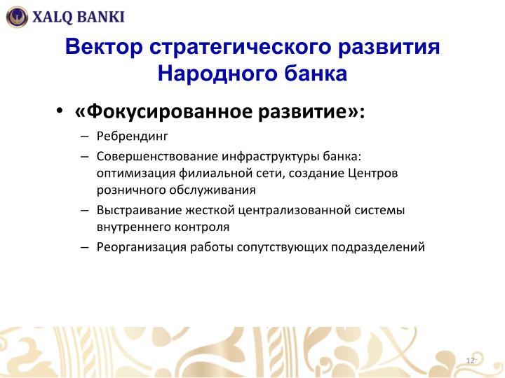 Вектор стратегического развития Народного банка