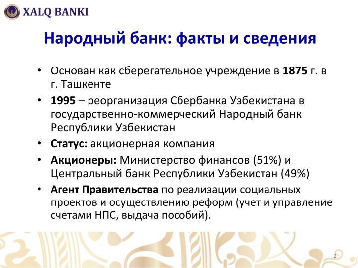 Народный банк: факты и сведения