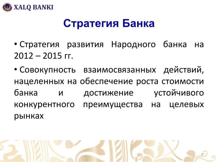 Стратегия Банка