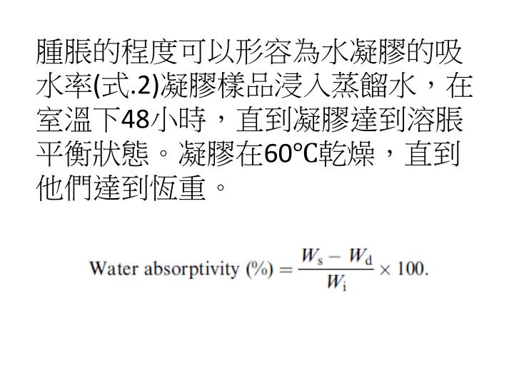 腫脹的程度可以形容為水凝膠的吸水率