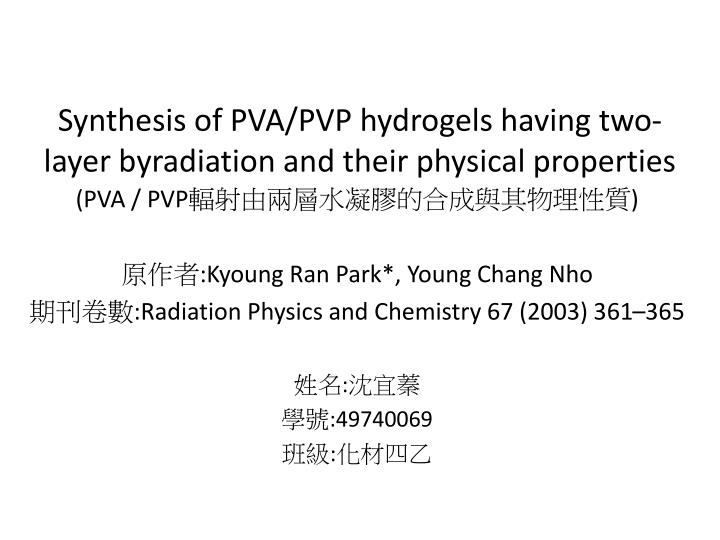 Synthesis of pva pvp hydrogels having two layer byradiation and their physical properties