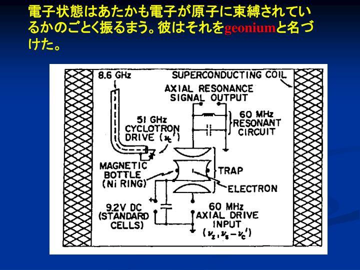 電子状態はあたかも電子が原子に束縛されているかのごとく振るまう。彼はそれを