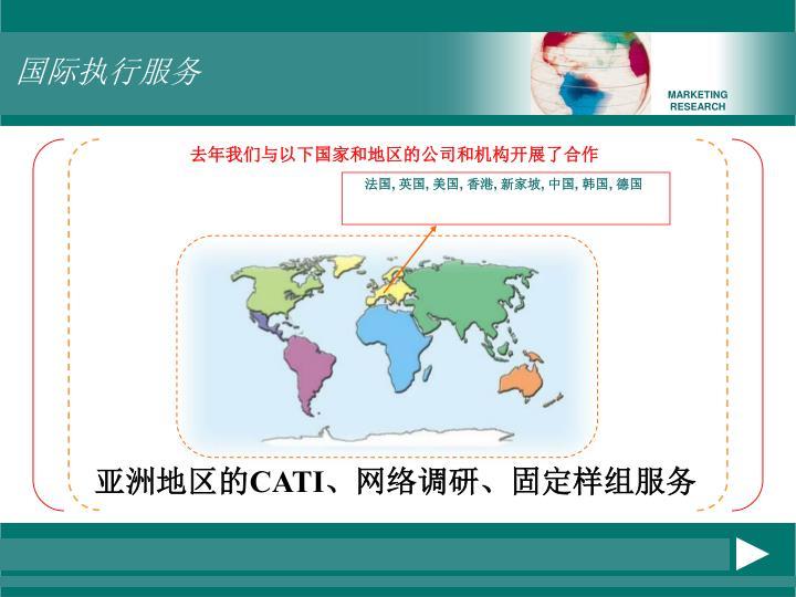 国际执行服务