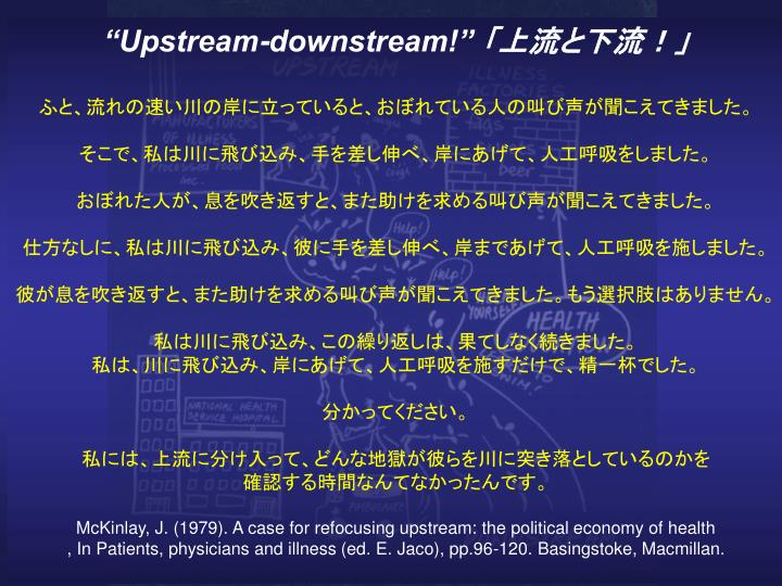 """Upstream-downstream!"""