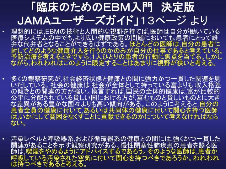 「臨床のためのEBM入門 決定版