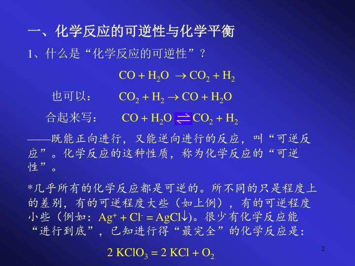 一、化学反应的可逆性与化学平衡