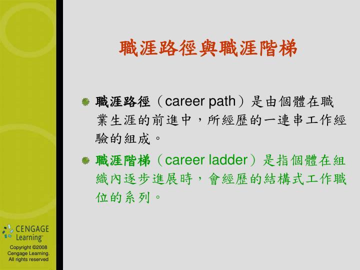 職涯路徑與職涯階梯