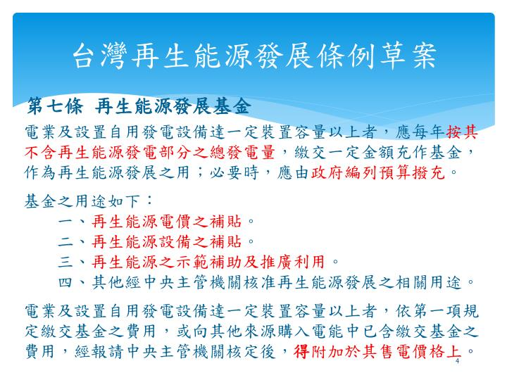 台灣再生能源發展條例草案