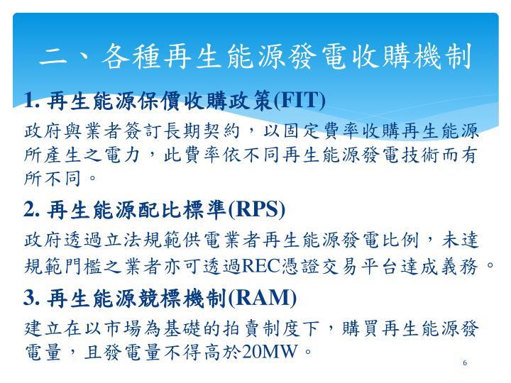 二、各種再生能源發電收購機制
