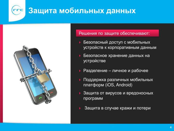 Защита мобильных данных