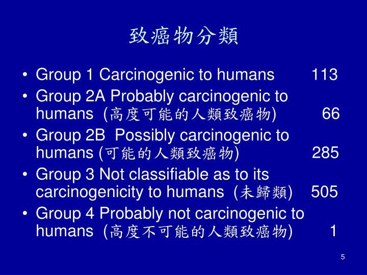致癌物分類