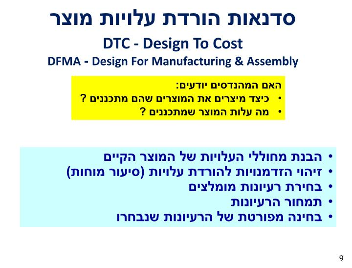 DTC - Design To Cost