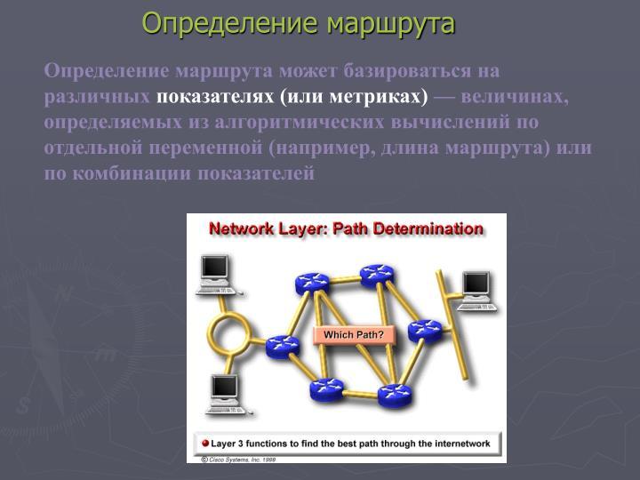 Определение маршрута