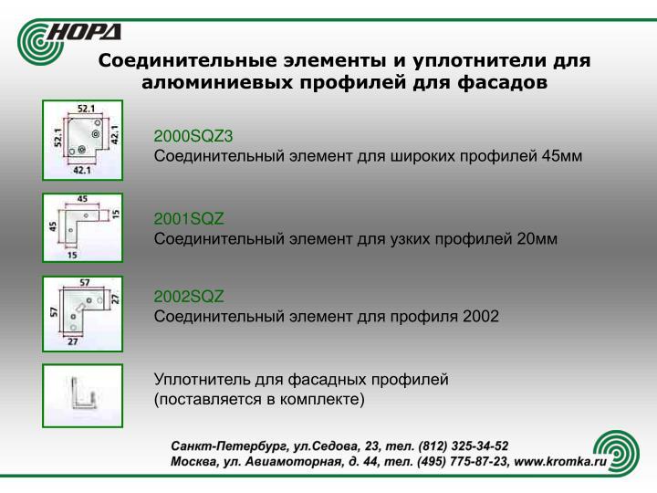 Соединительные элементы и уплотнители для  алюминиевых профилей для фасадов