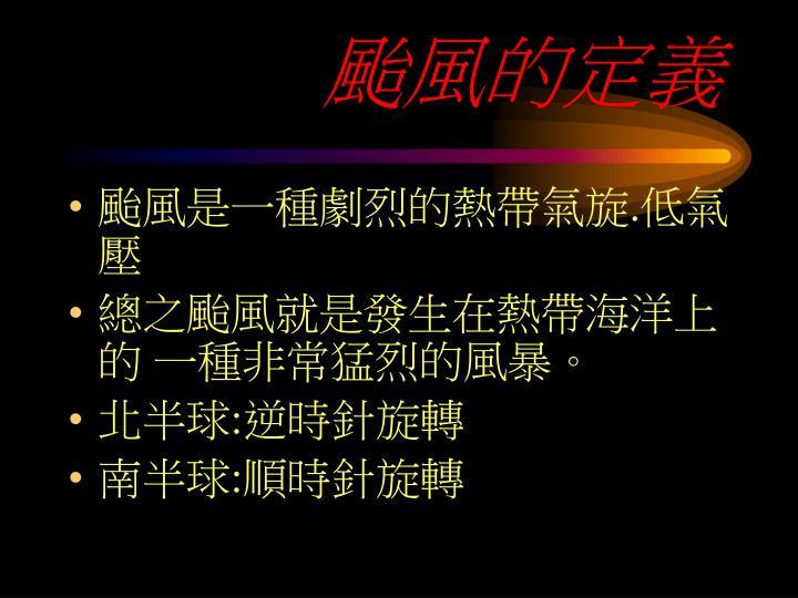 颱風的定義