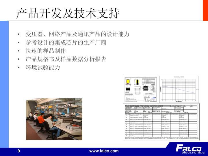 产品开发及技术支持
