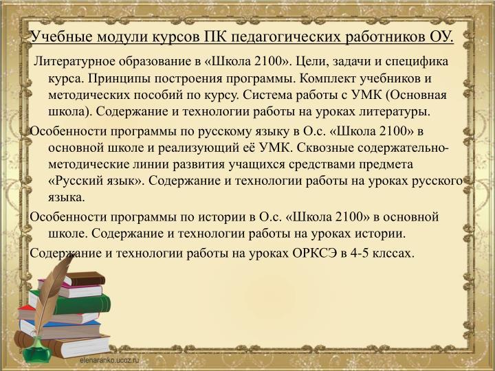 Учебные модули курсов ПК педагогических работников ОУ.