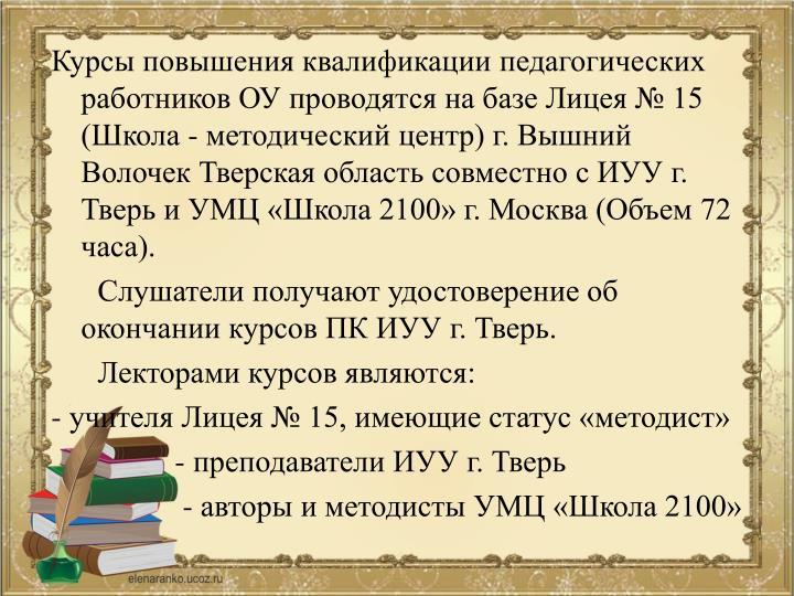 Курсы повышения квалификации педагогических работников ОУ проводятся на базе Лицея № 15 (Школа
