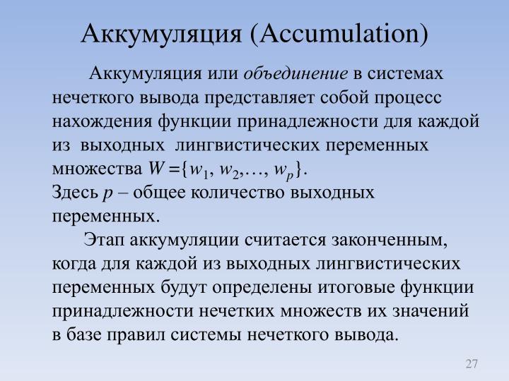 Аккумуляция