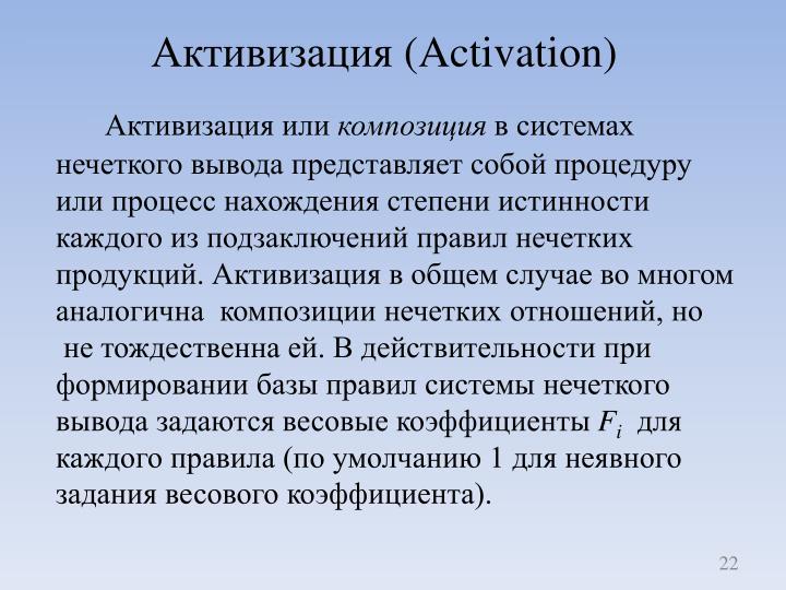 Активизация
