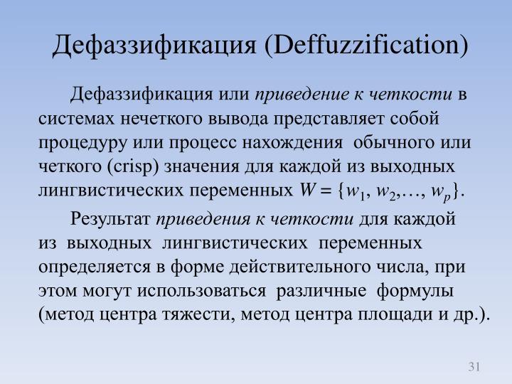 Дефаззификация