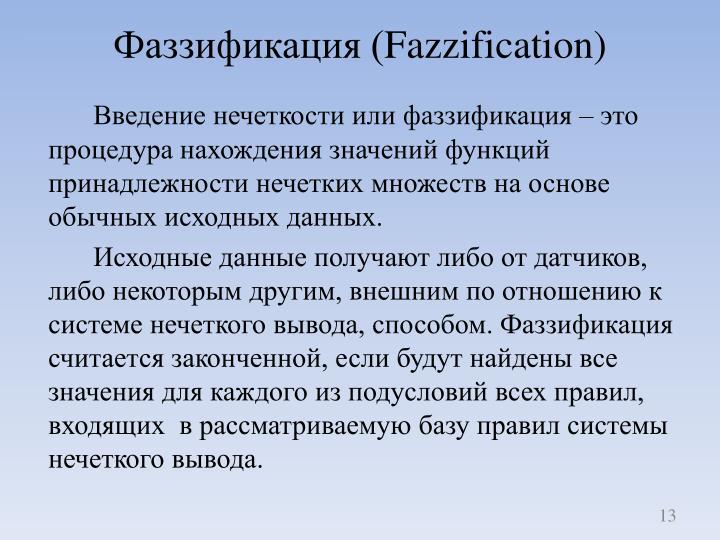 Фаззификация (