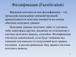 fazzification