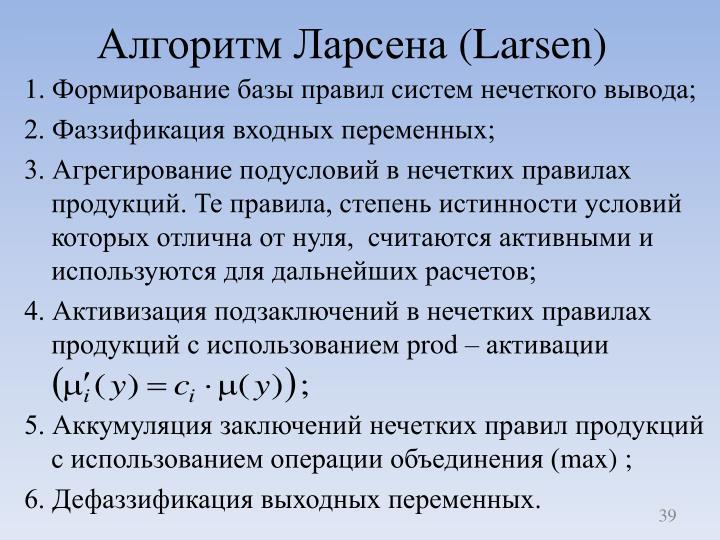 Алгоритм Ларсена