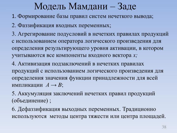 Модель Мамдани – Заде