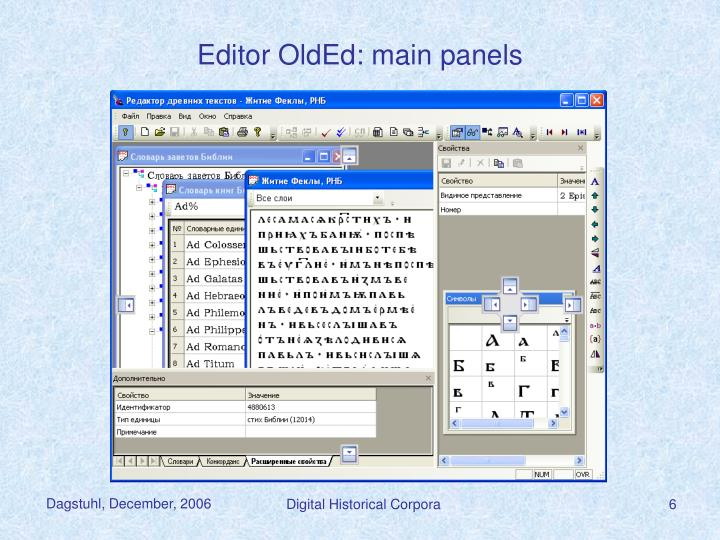 Editor OldEd: main panels