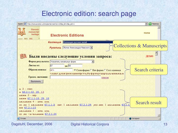 Electronic edition: search page