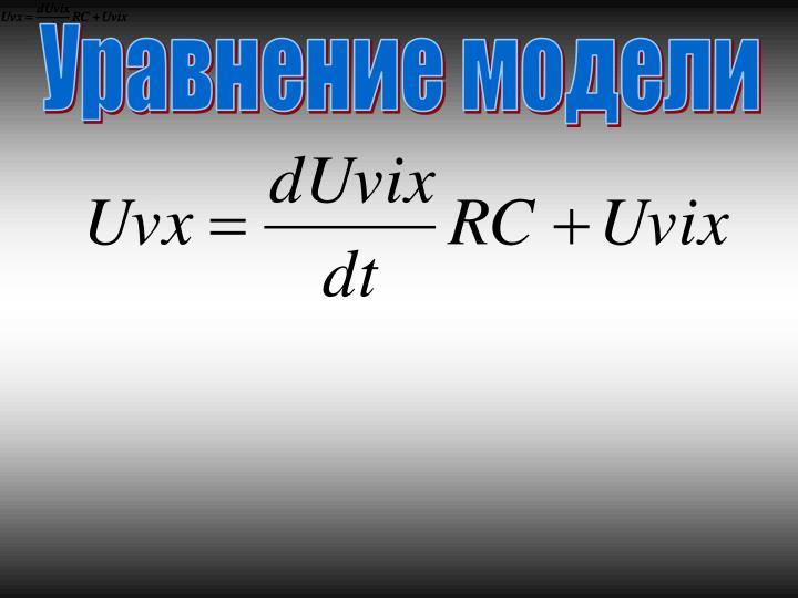 Уравнение модели
